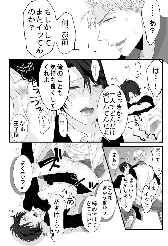 Horikashi Manga 13