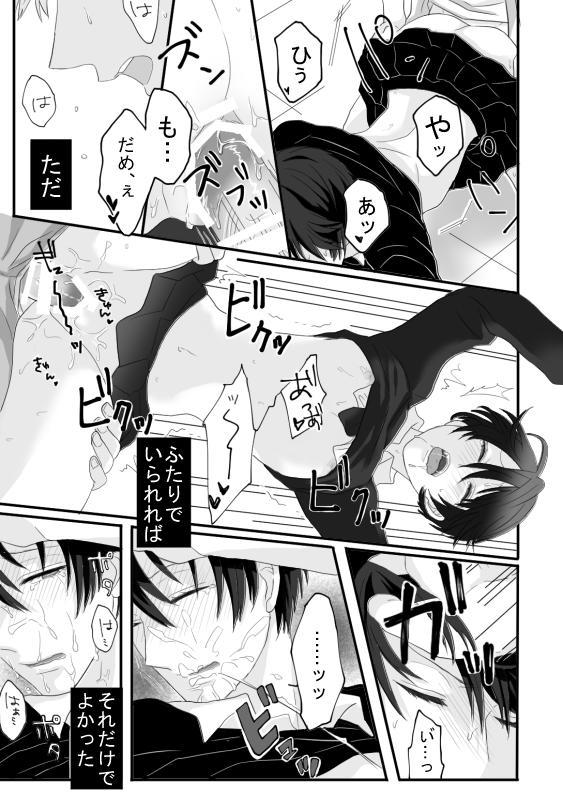 Horikashi Manga 16