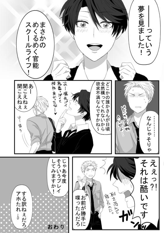 Horikashi Manga 17