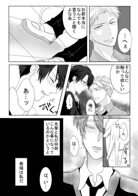 Horikashi Manga 1
