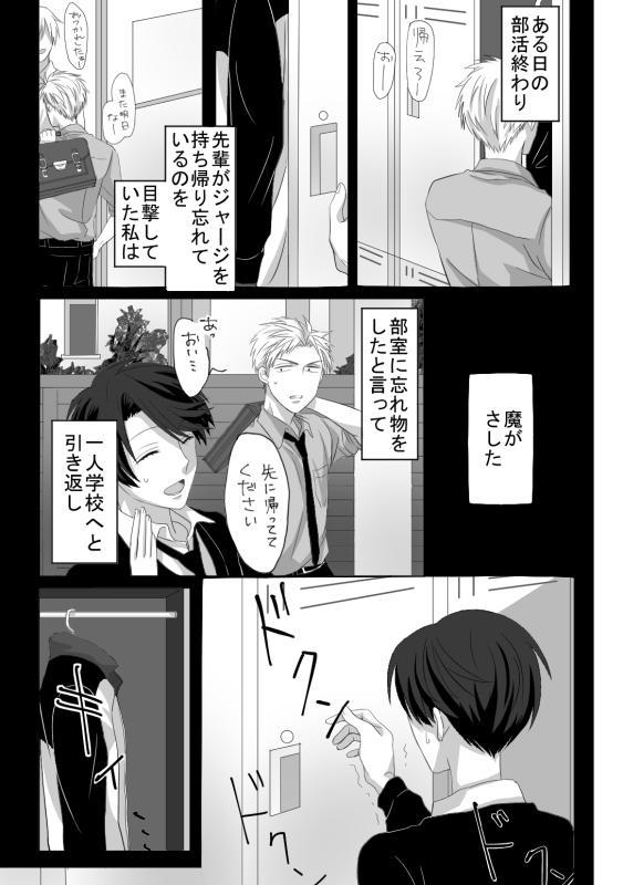 Horikashi Manga 2