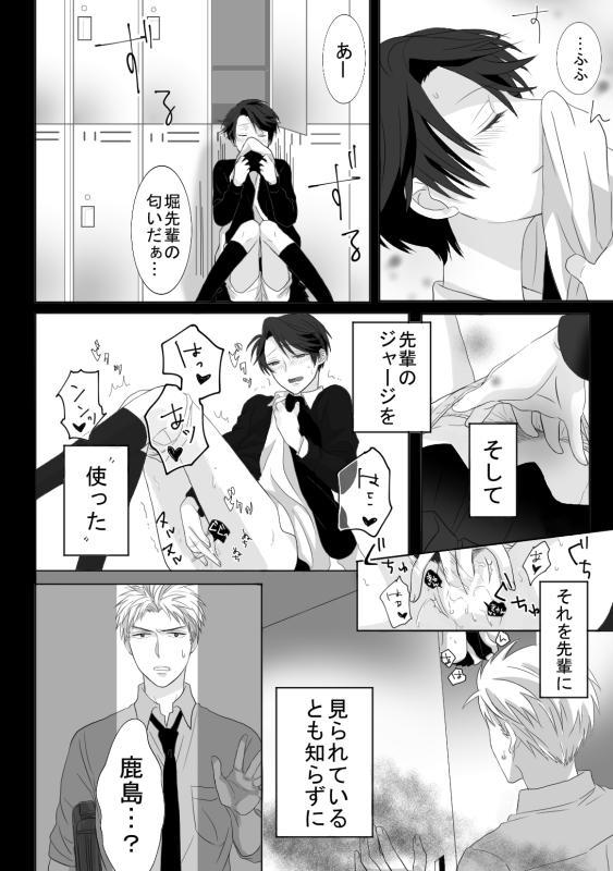 Horikashi Manga 3