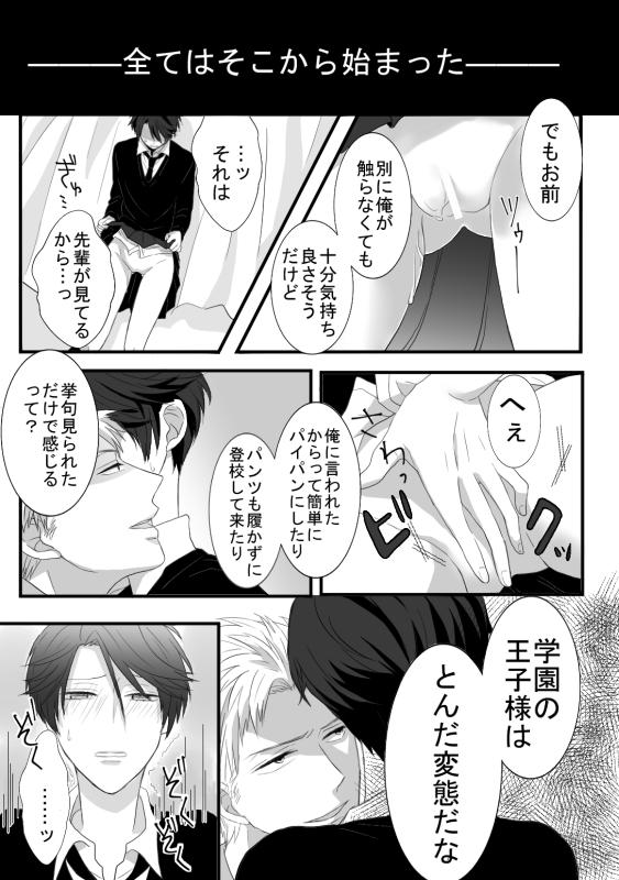 Horikashi Manga 4