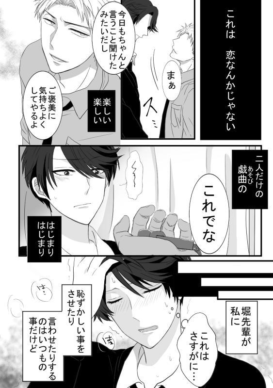 Horikashi Manga 5