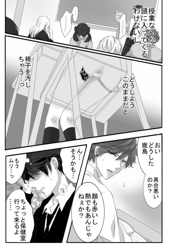 Horikashi Manga 6