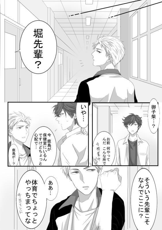 Horikashi Manga 7