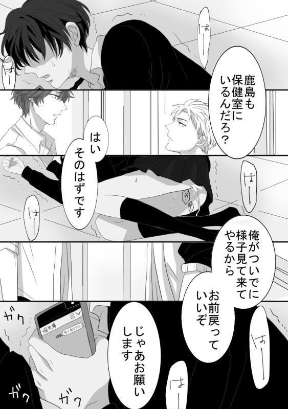 Horikashi Manga 8