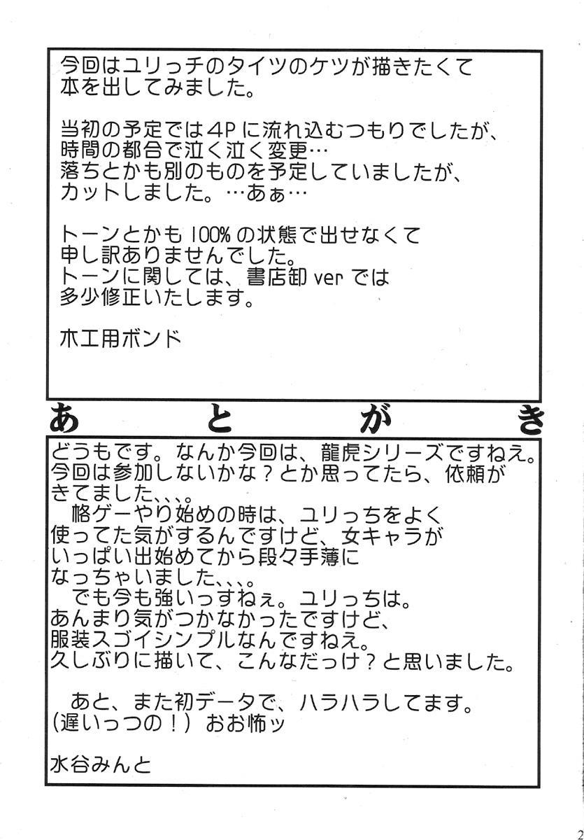 SEMEDAIN G WORKS Vol. 32 - CHOOOOOOO~KIWAMI 27