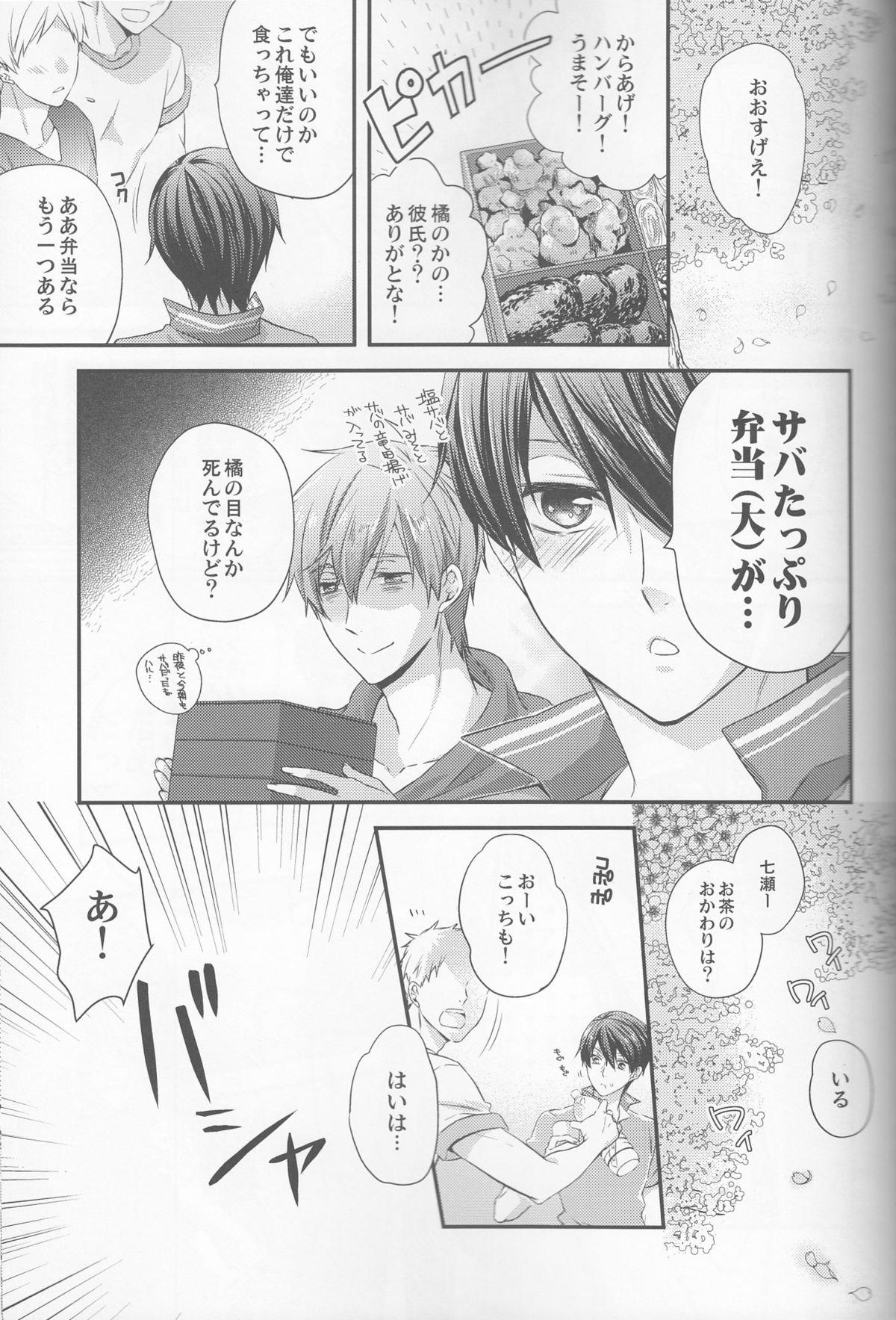 Hajimemashite Yome desu. 12