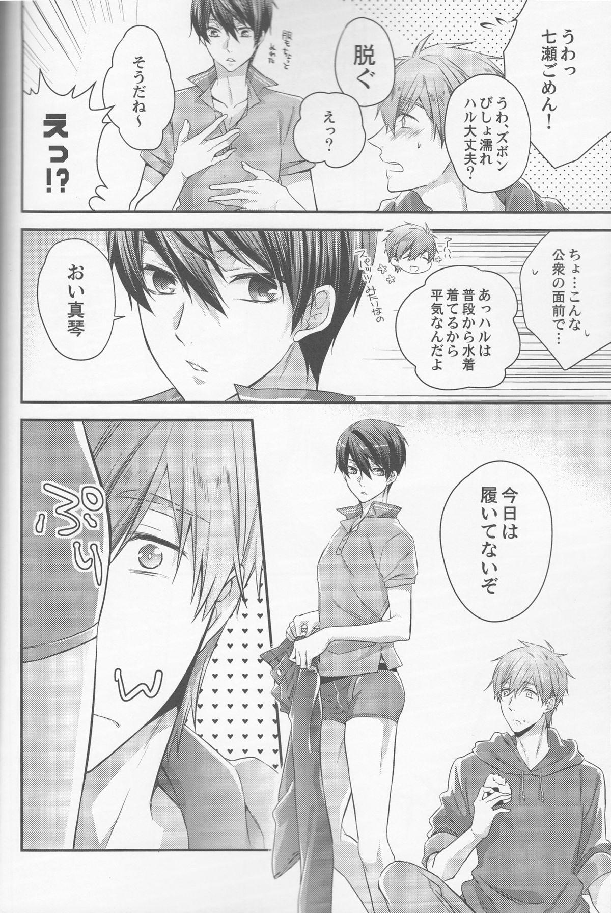 Hajimemashite Yome desu. 13