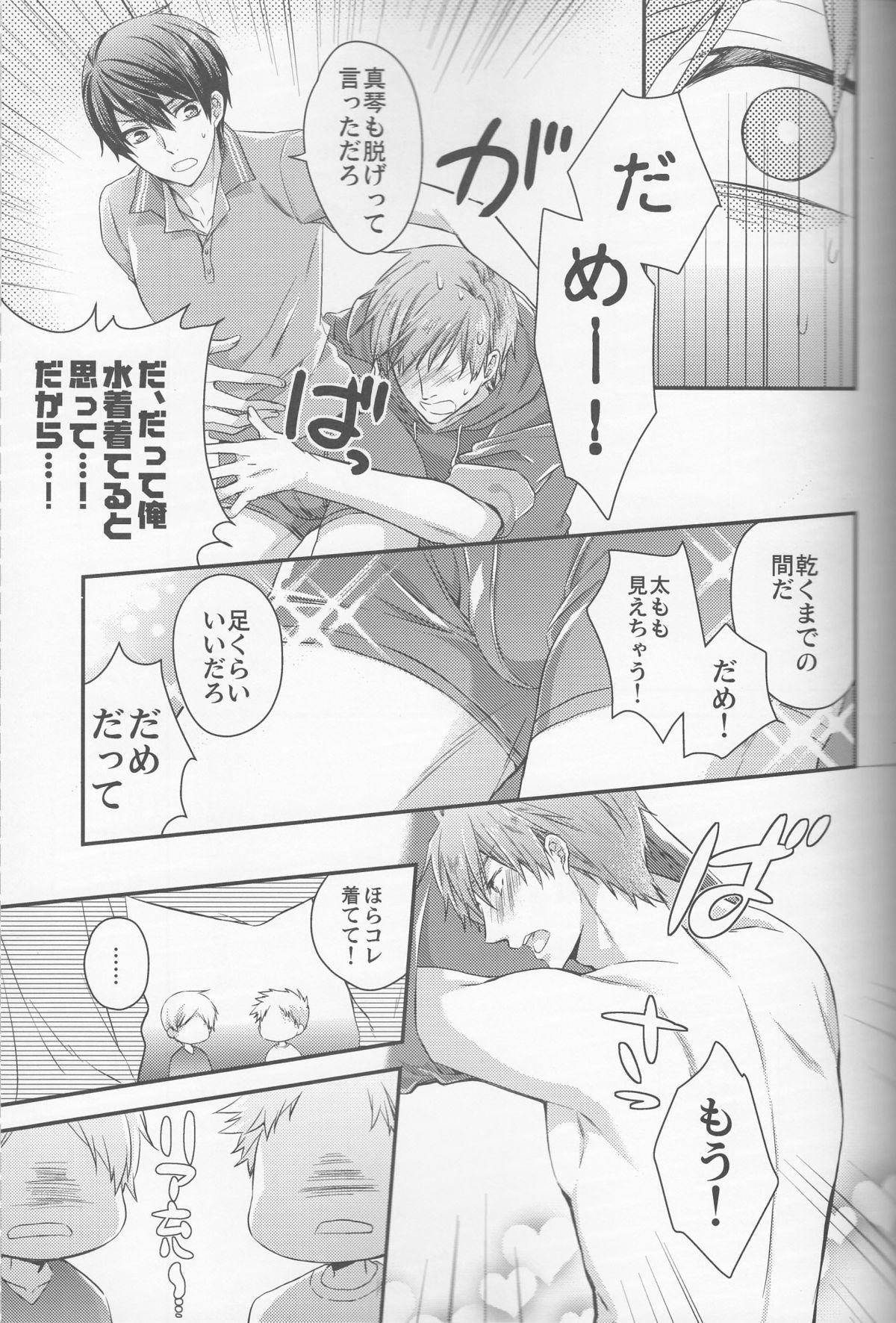 Hajimemashite Yome desu. 14