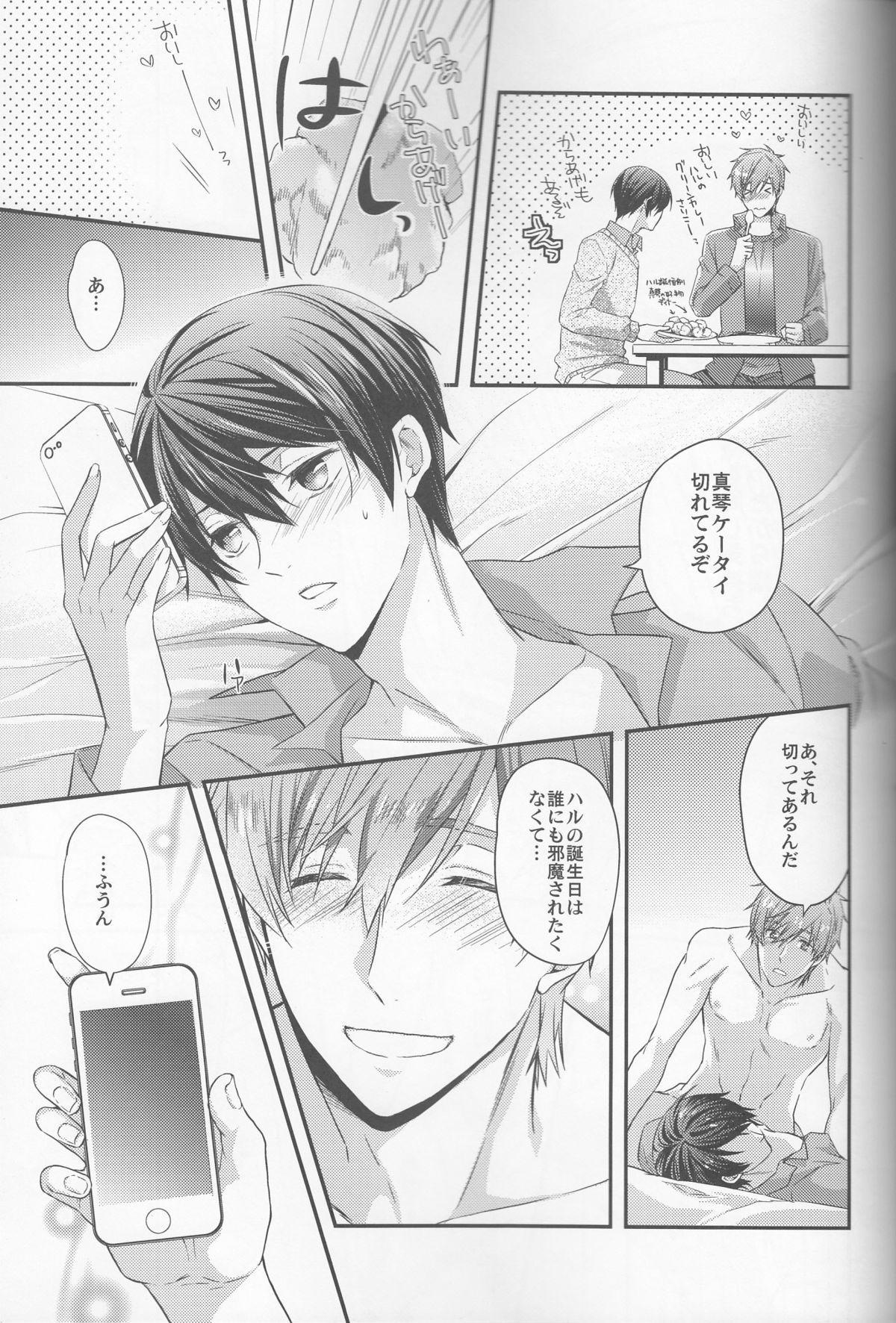 Hajimemashite Yome desu. 18