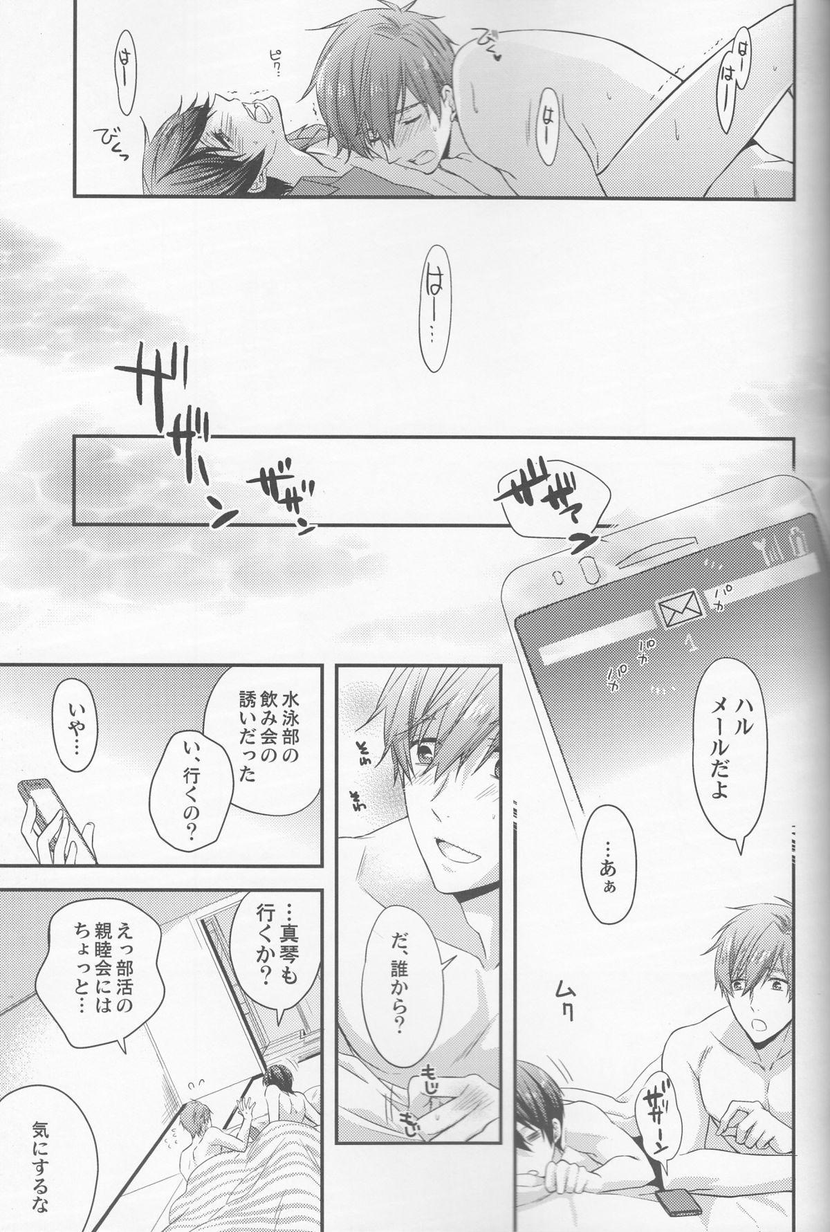 Hajimemashite Yome desu. 24