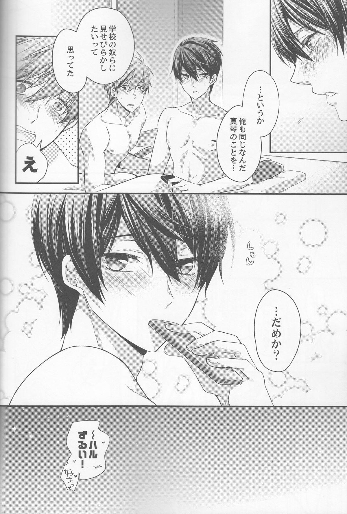 Hajimemashite Yome desu. 25