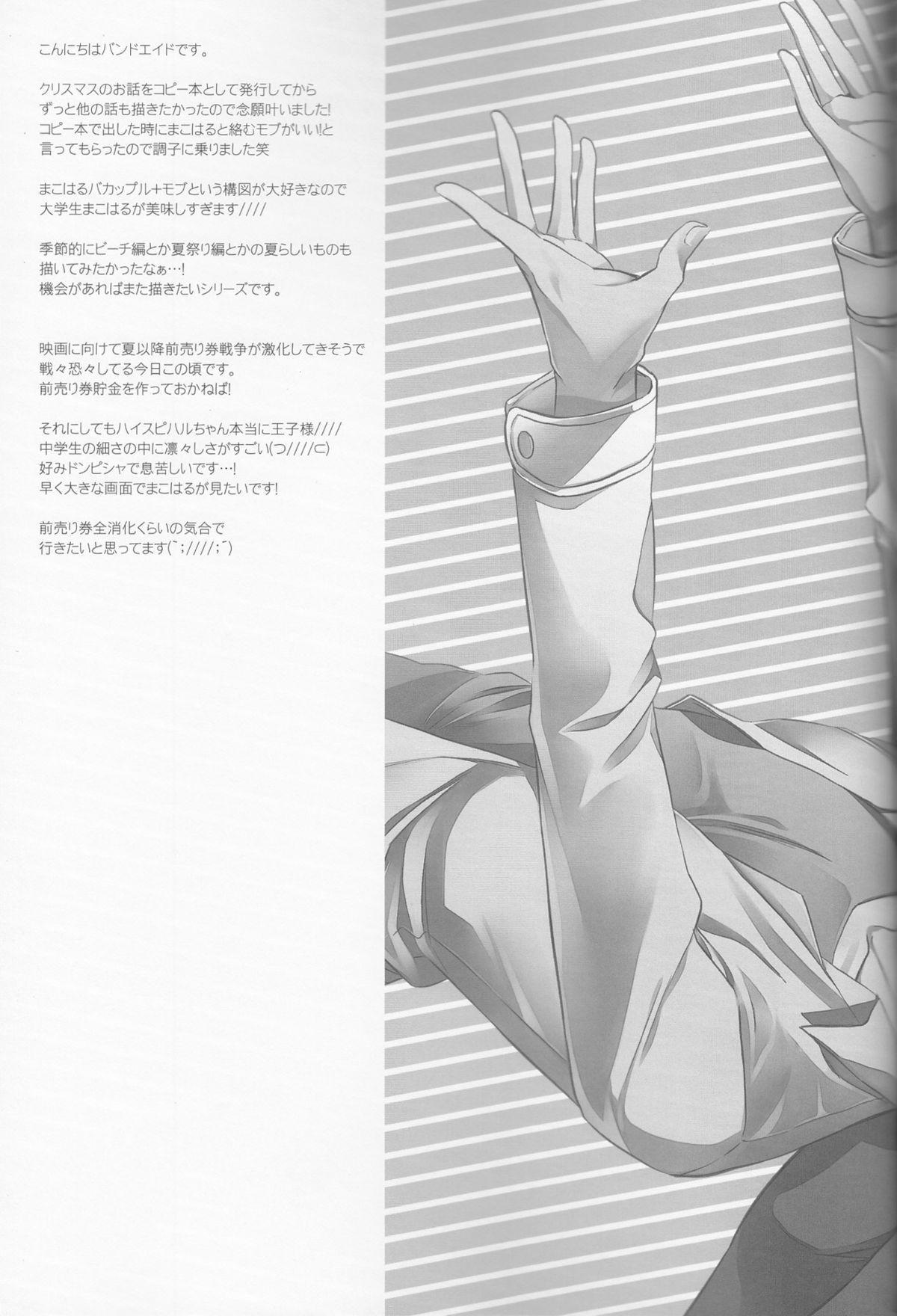 Hajimemashite Yome desu. 27