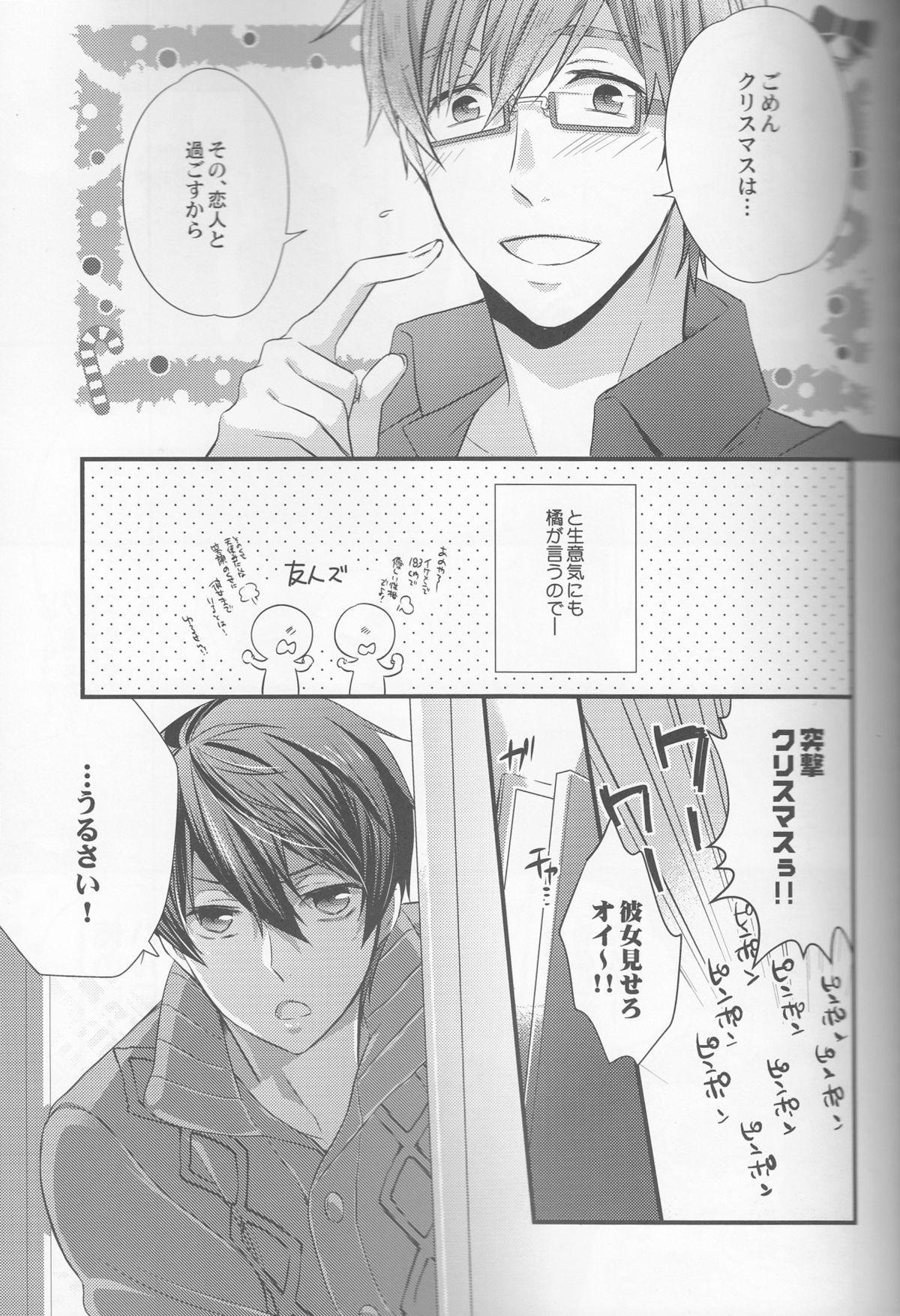 Hajimemashite Yome desu. 4