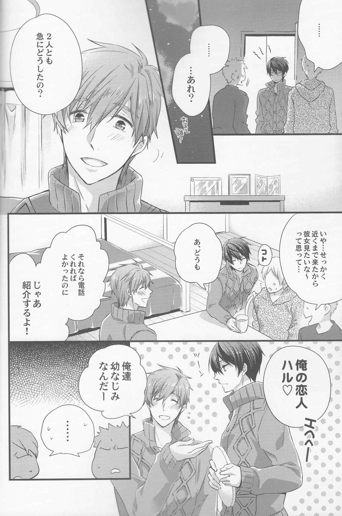 Hajimemashite Yome desu. 5