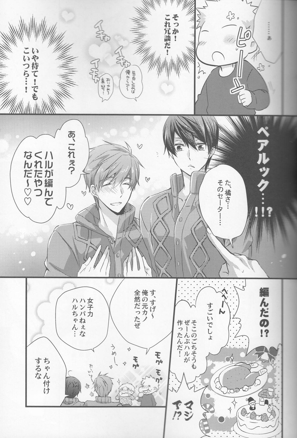 Hajimemashite Yome desu. 6