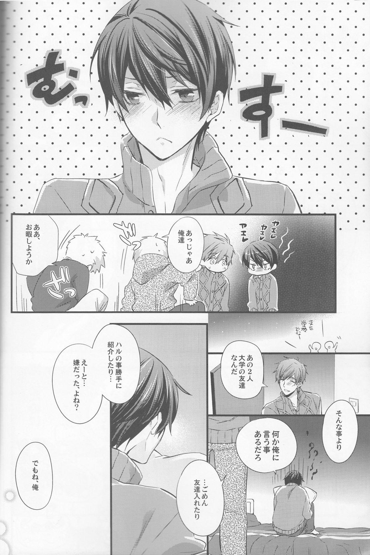 Hajimemashite Yome desu. 7