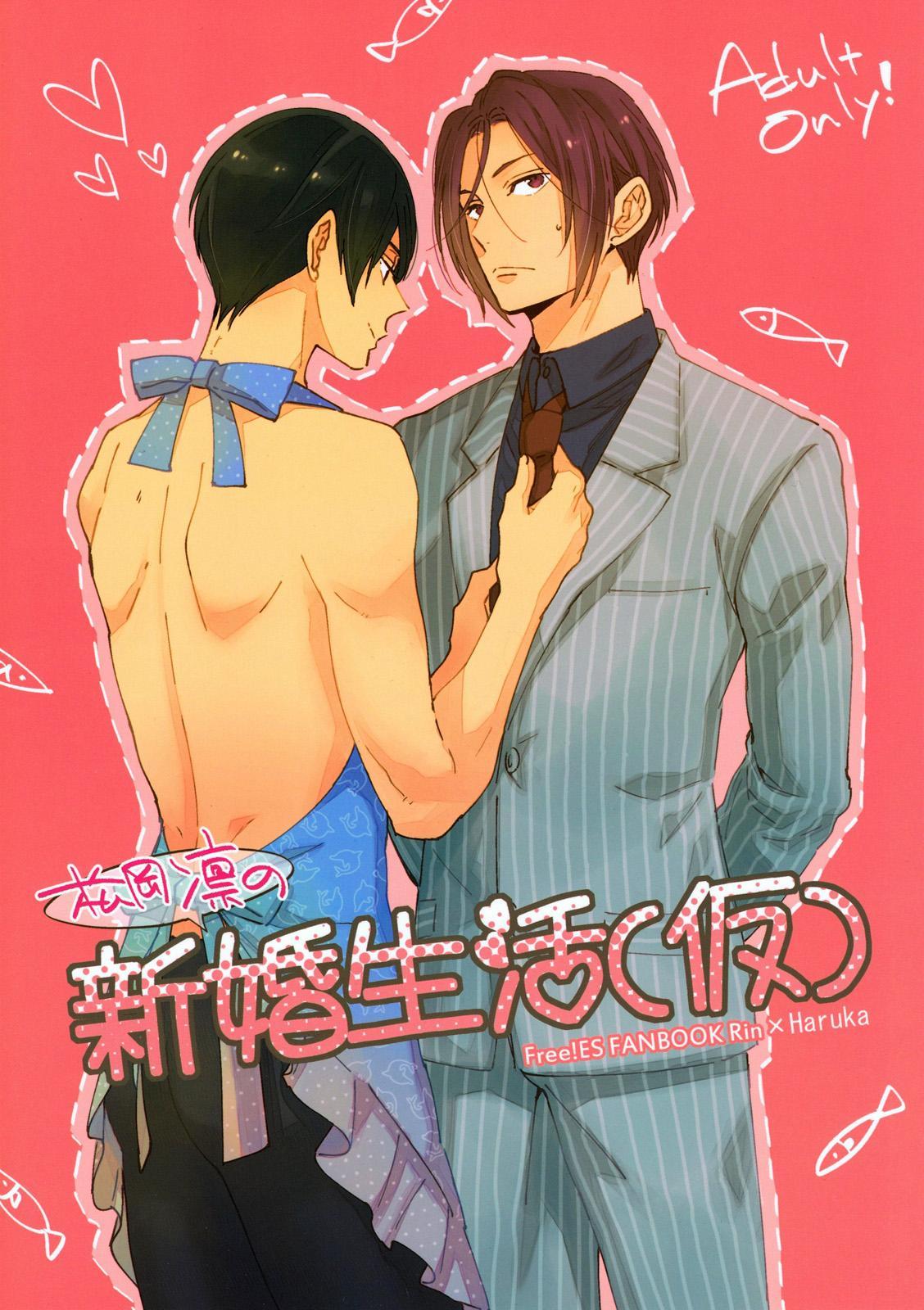 (SUPER24) [KANGAROO KICK (Takagi Takumi)] Matsuoka Rin no Shinkon Seikatsu (Kari) | Matsuoka Rin's Newly-Wed Life (Provisional) (Free!) [English] [Holy Mackerel] 0