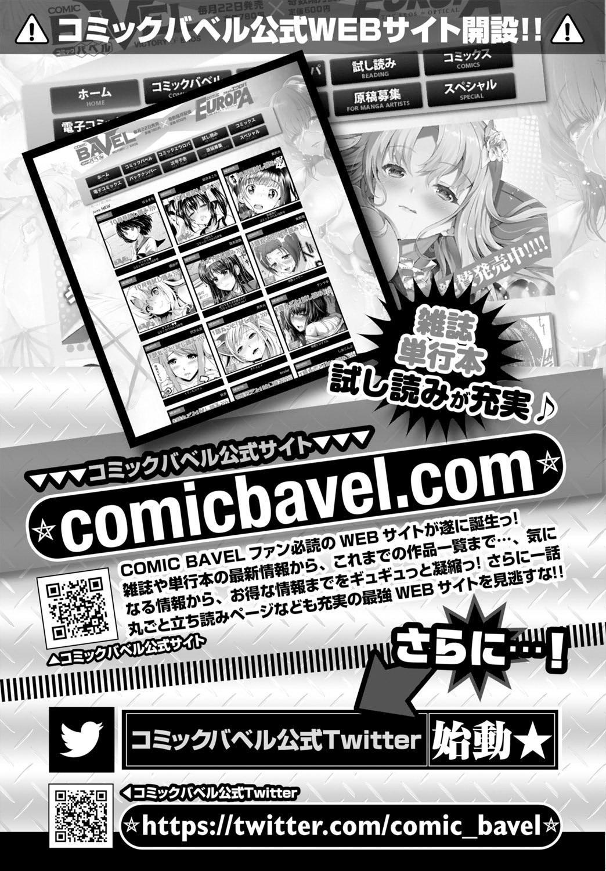 COMIC BAVEL 2015-11 370
