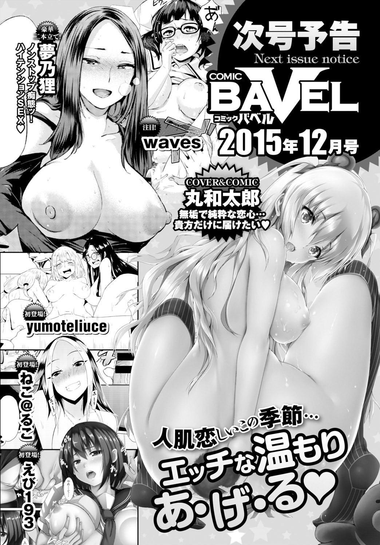 COMIC BAVEL 2015-11 383