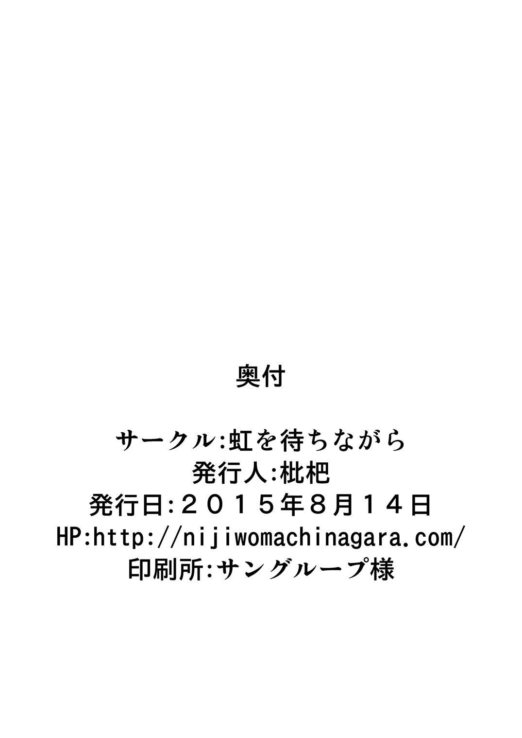 Chuudoku Shoujo 19