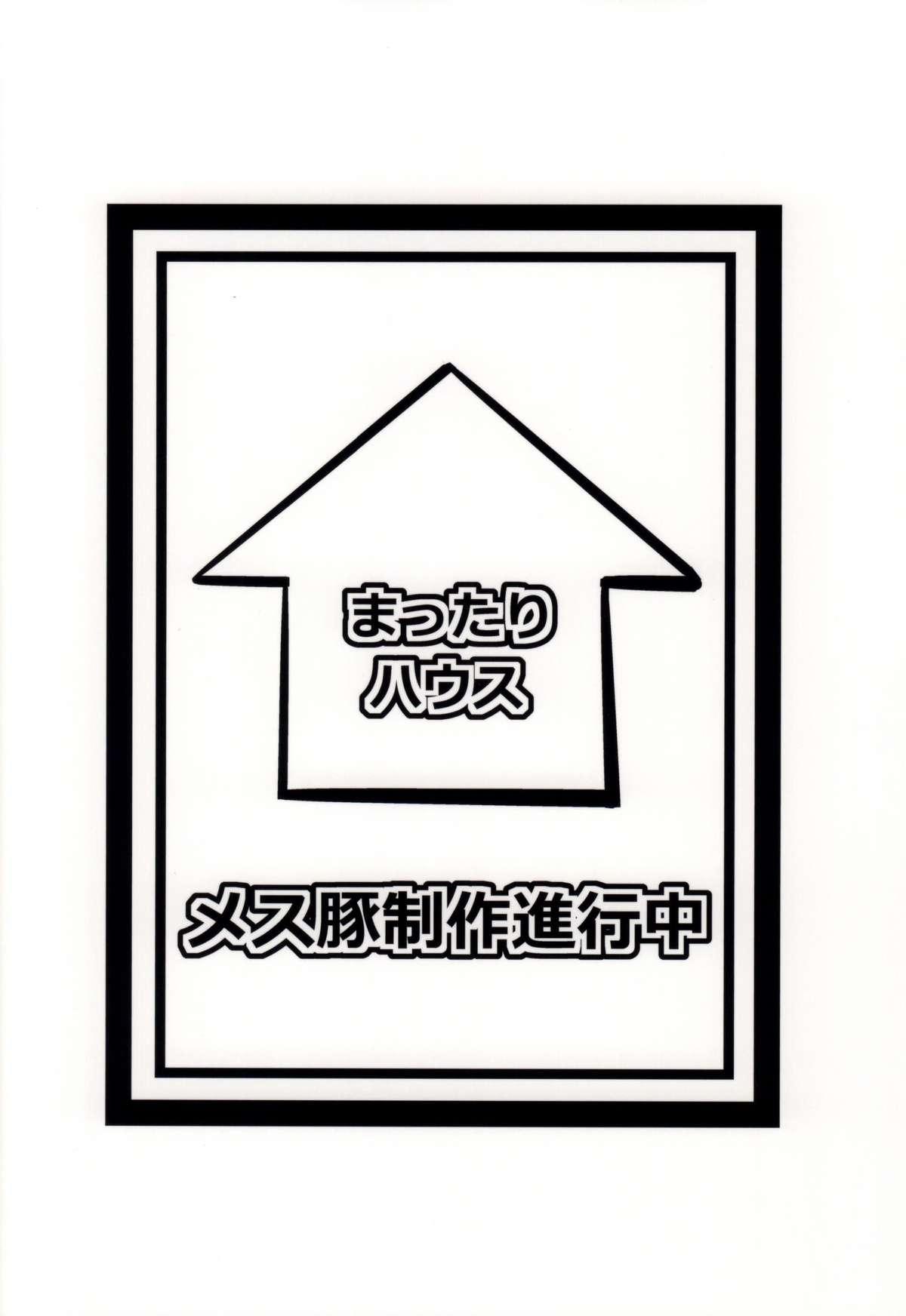 Mesu Buta Seisaku Shinkouchuu 21