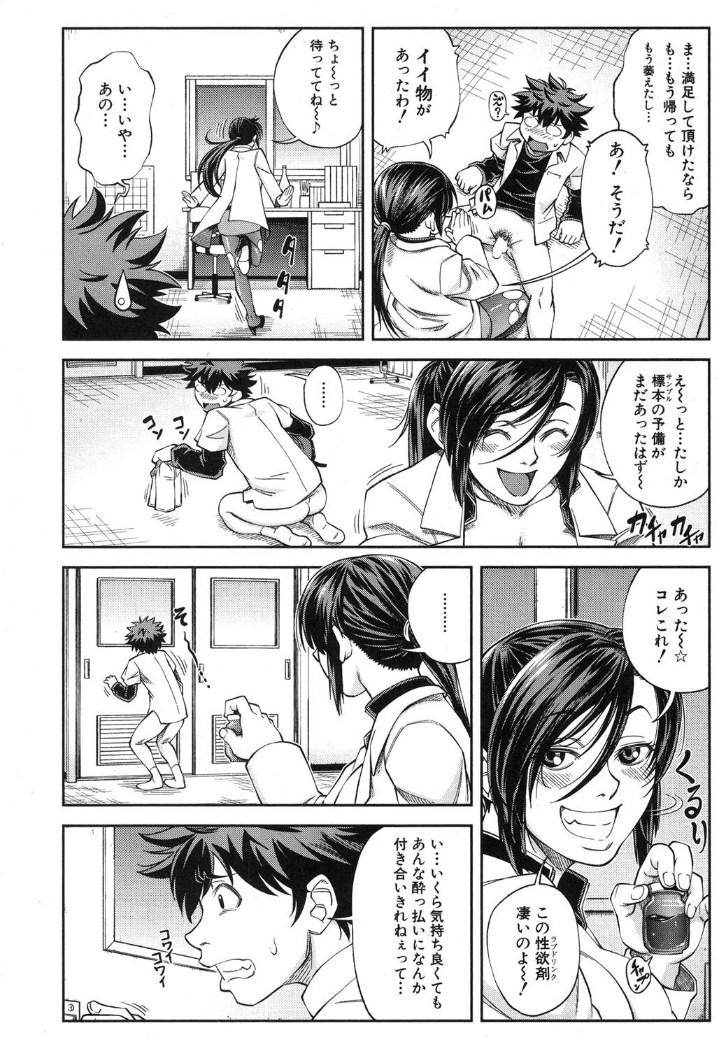 BUSTER COMIC 2015-11 10