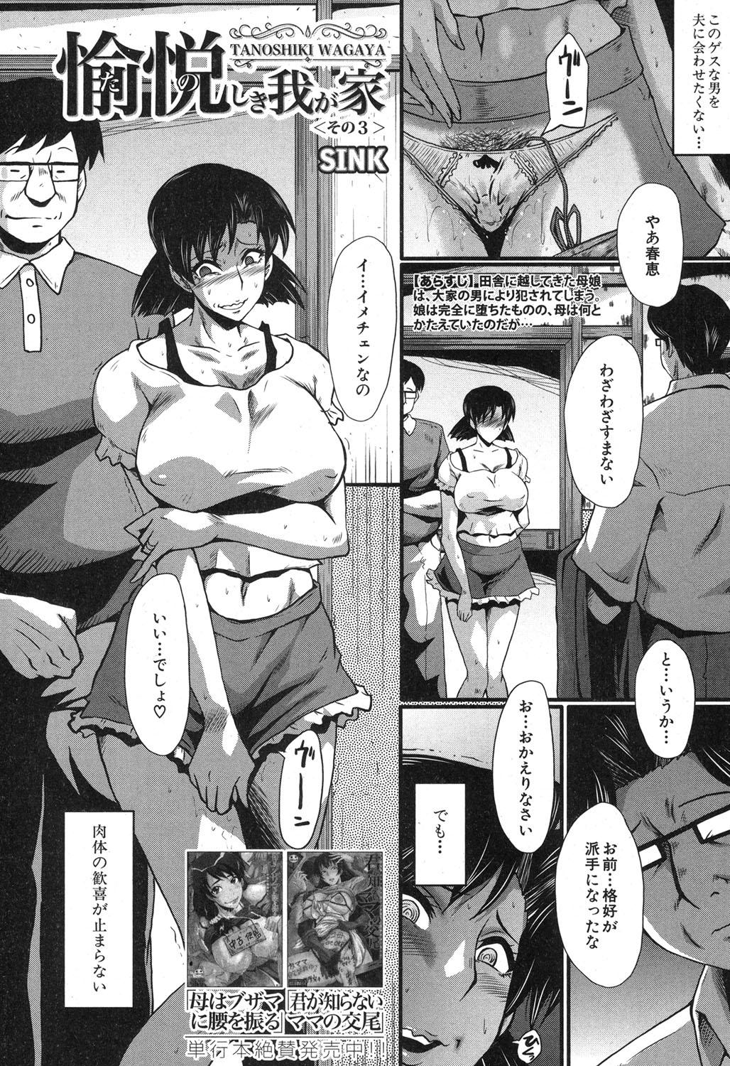BUSTER COMIC 2015-11 114