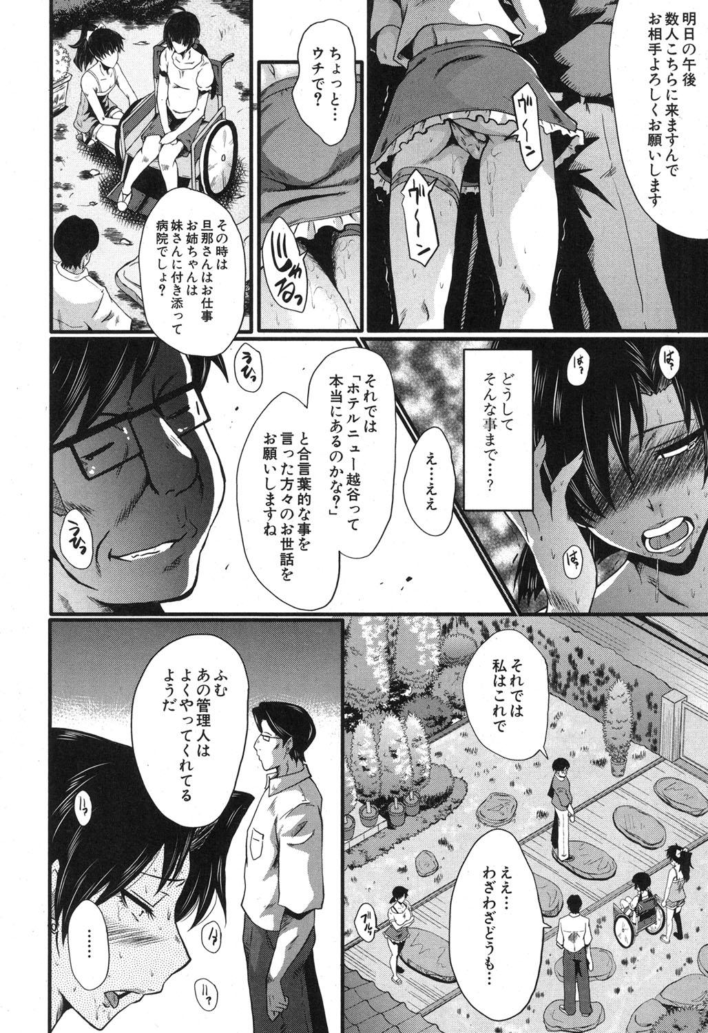 BUSTER COMIC 2015-11 116