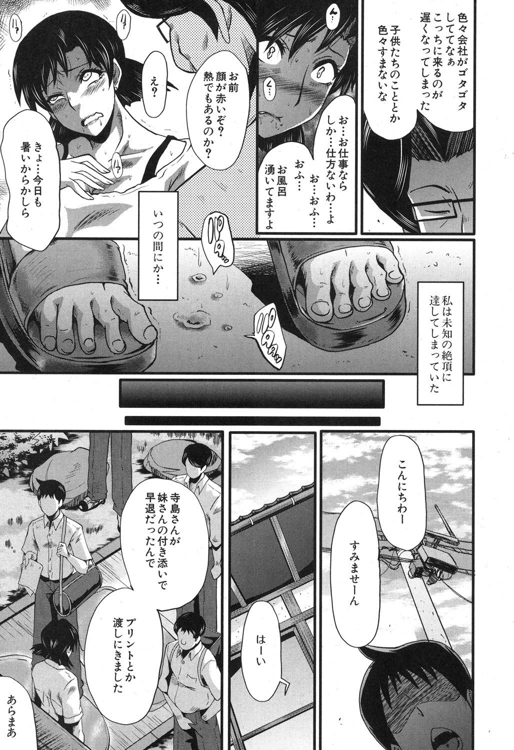 BUSTER COMIC 2015-11 117