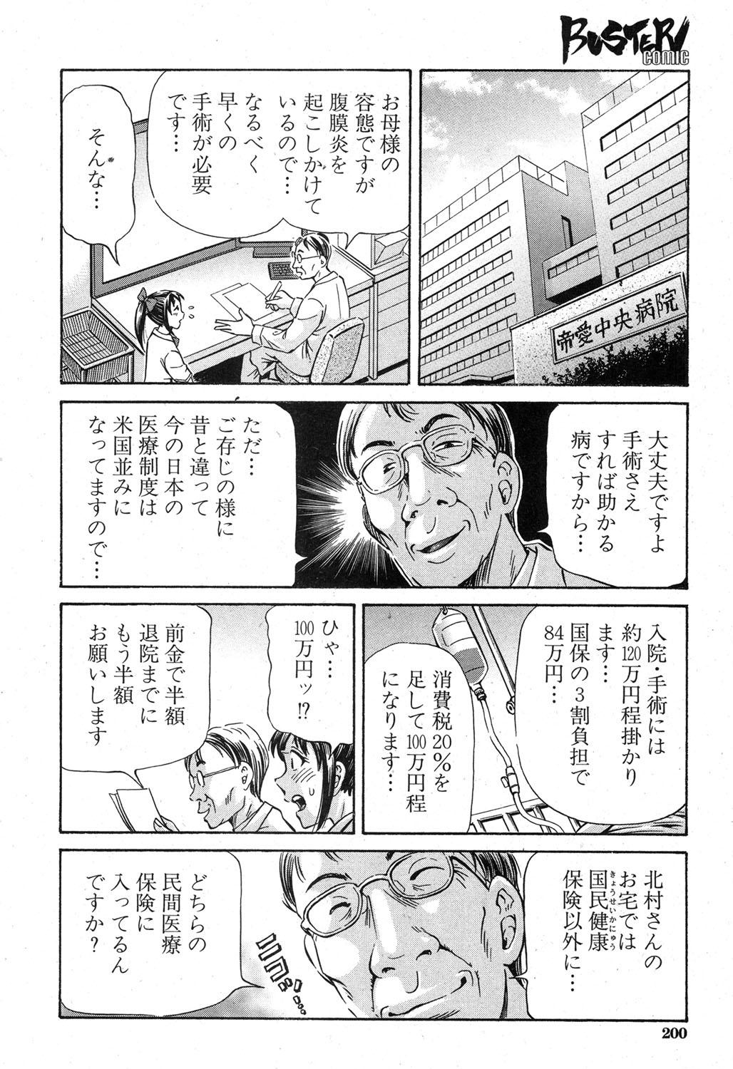 BUSTER COMIC 2015-11 162