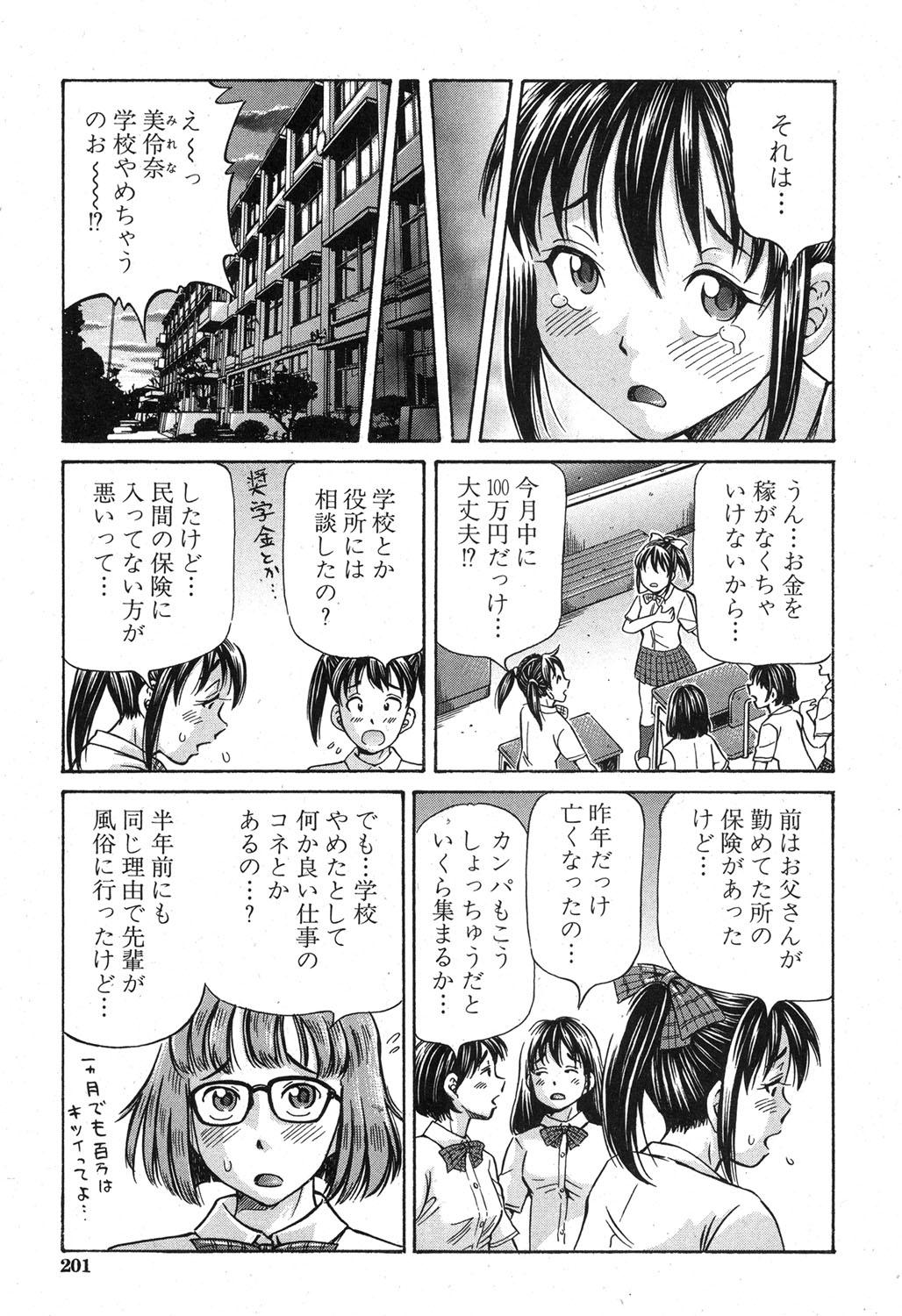 BUSTER COMIC 2015-11 163