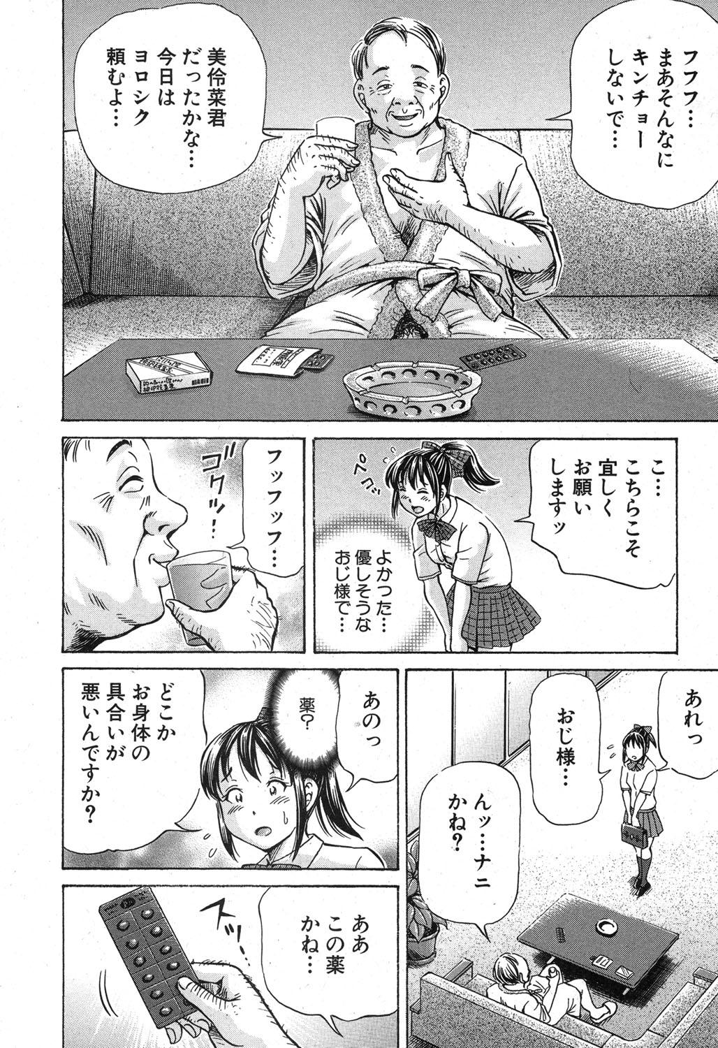 BUSTER COMIC 2015-11 166