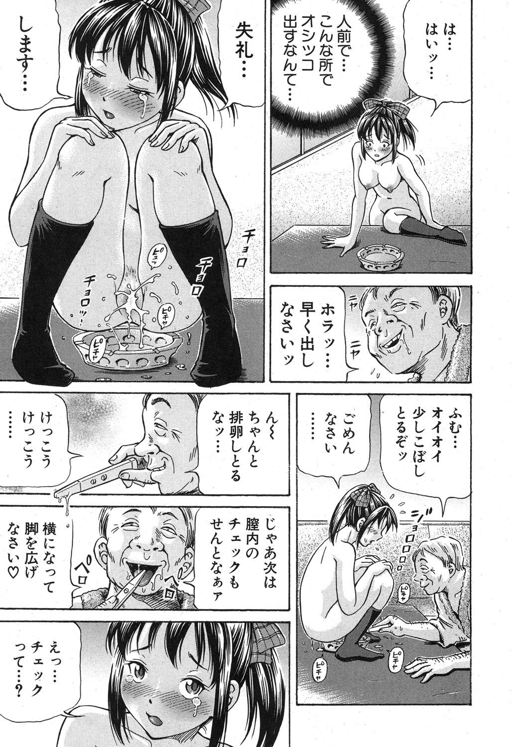 BUSTER COMIC 2015-11 169