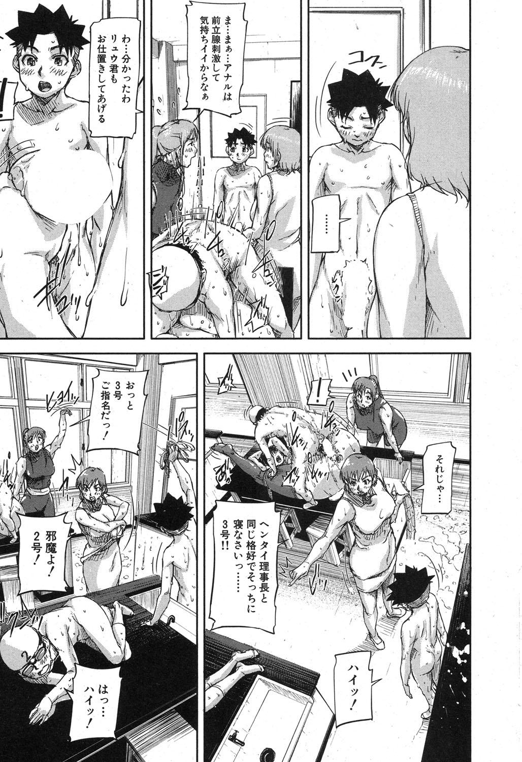 BUSTER COMIC 2015-11 197