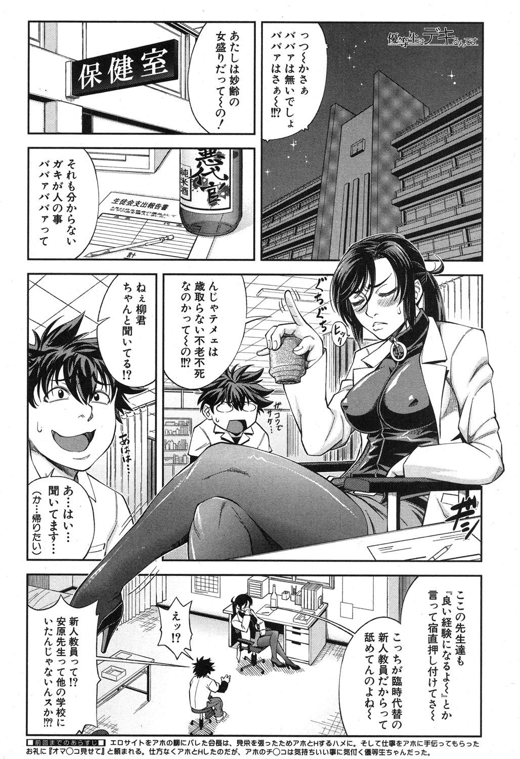 BUSTER COMIC 2015-11 1