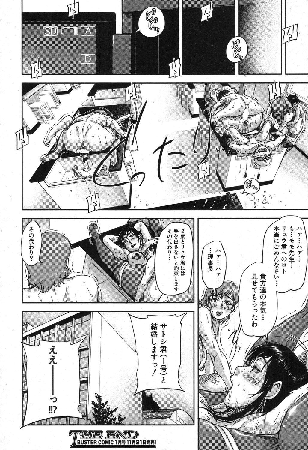 BUSTER COMIC 2015-11 216