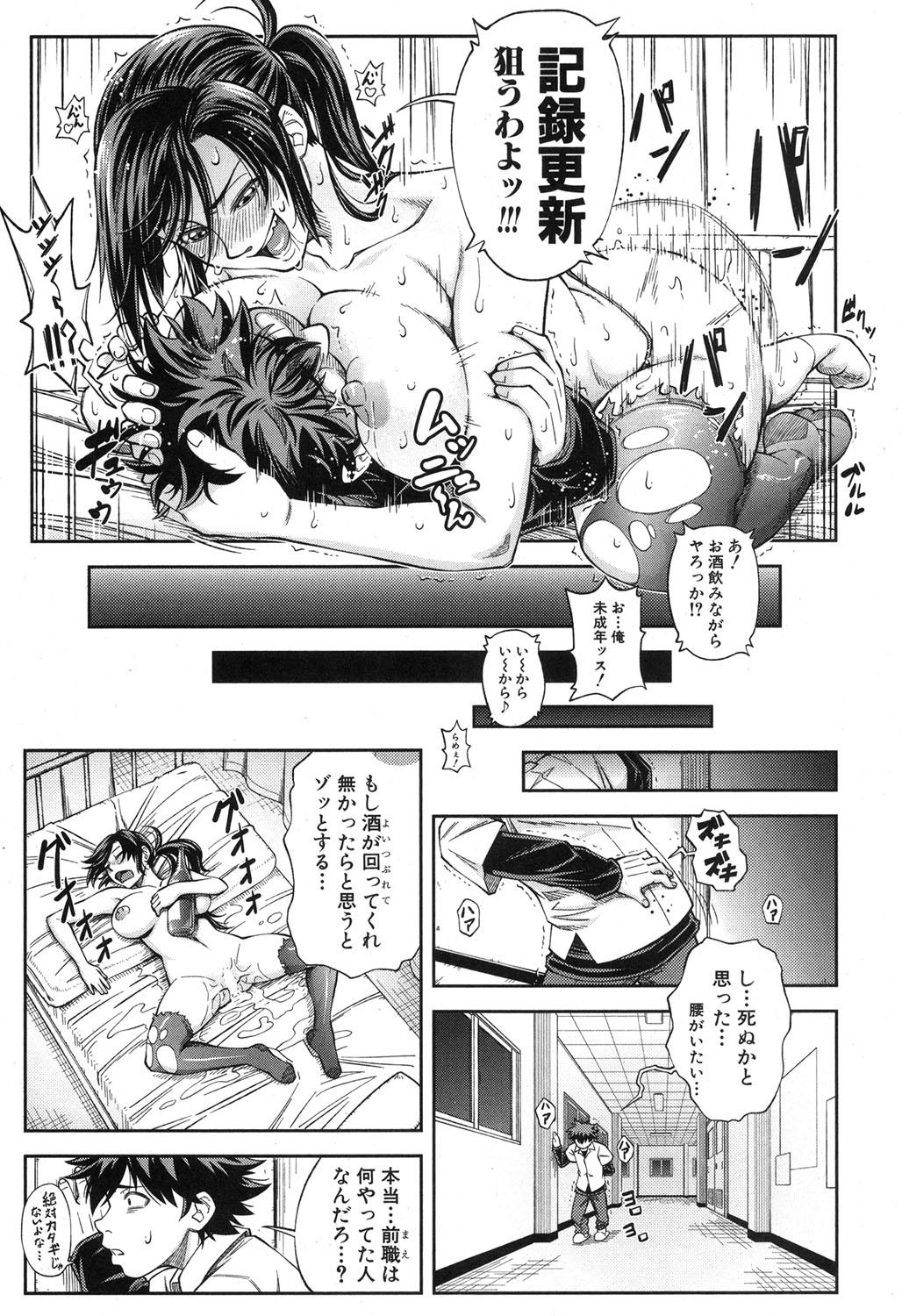 BUSTER COMIC 2015-11 27