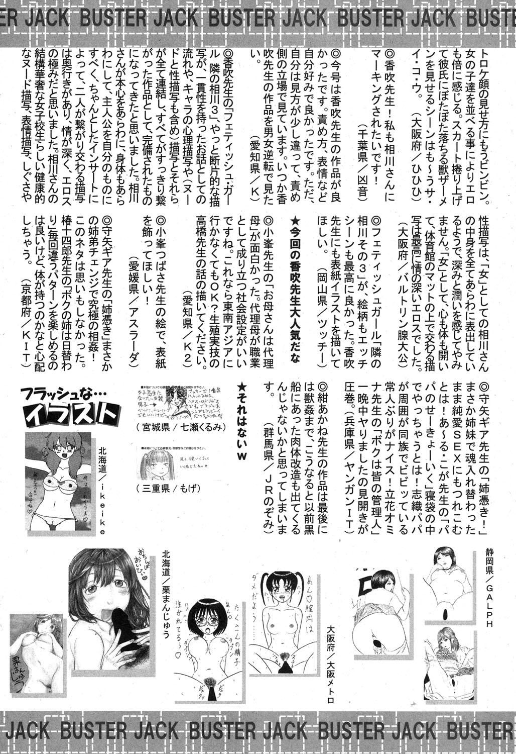 BUSTER COMIC 2015-11 350