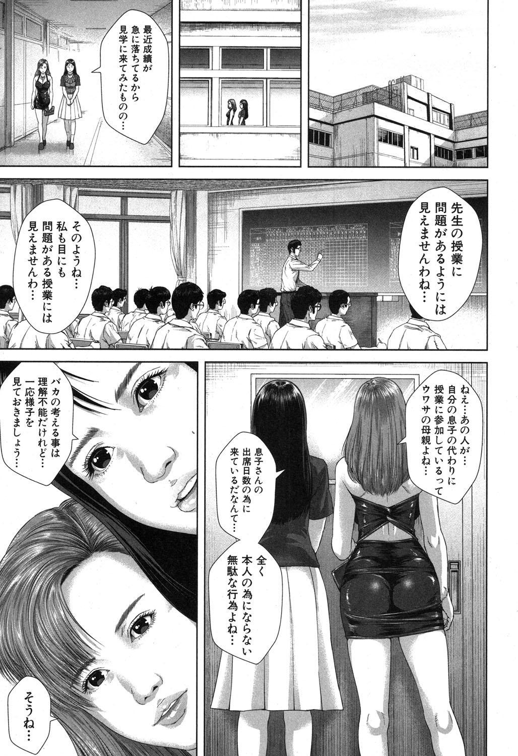 BUSTER COMIC 2015-11 49