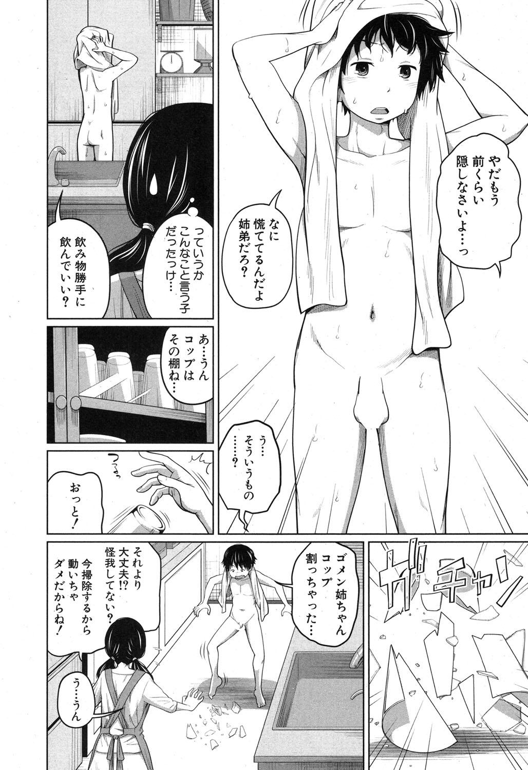 BUSTER COMIC 2015-11 86