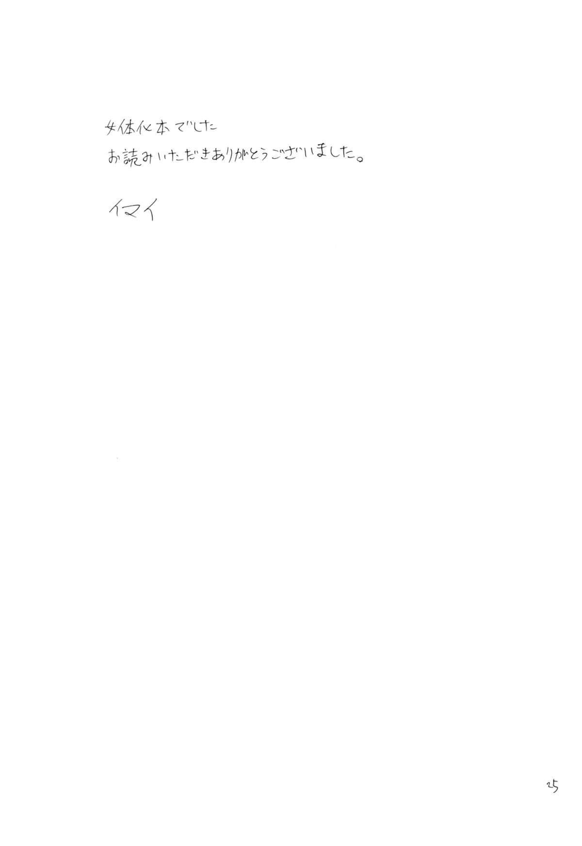 Three-Man Cell ga Iroiro Okashii 22