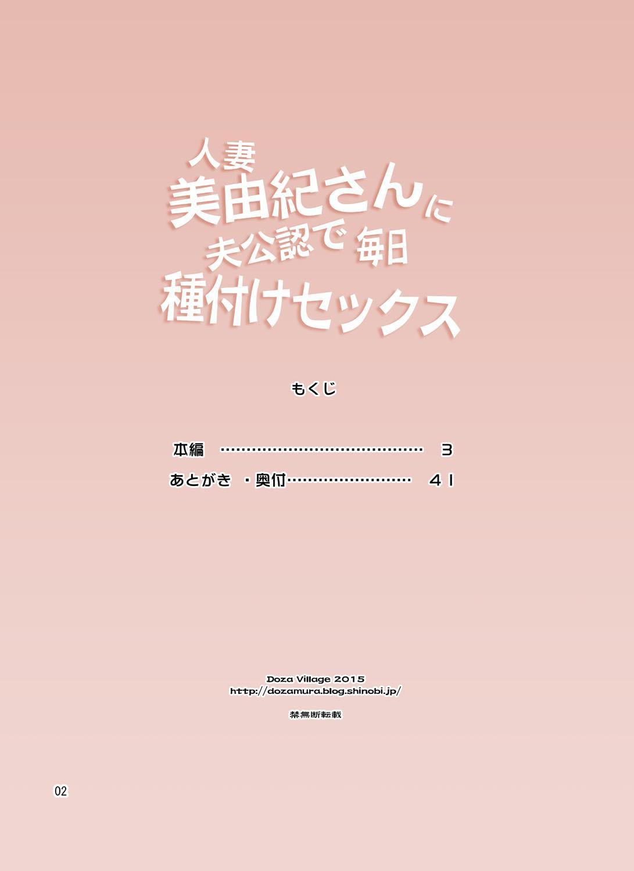 Hitozuma Miyuki-san ni Otto Kounin de Mainichi Tanetsuke Sex 1