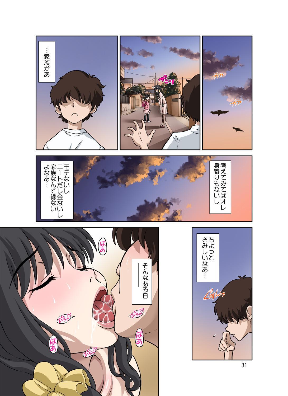 Hitozuma Miyuki-san ni Otto Kounin de Mainichi Tanetsuke Sex 30