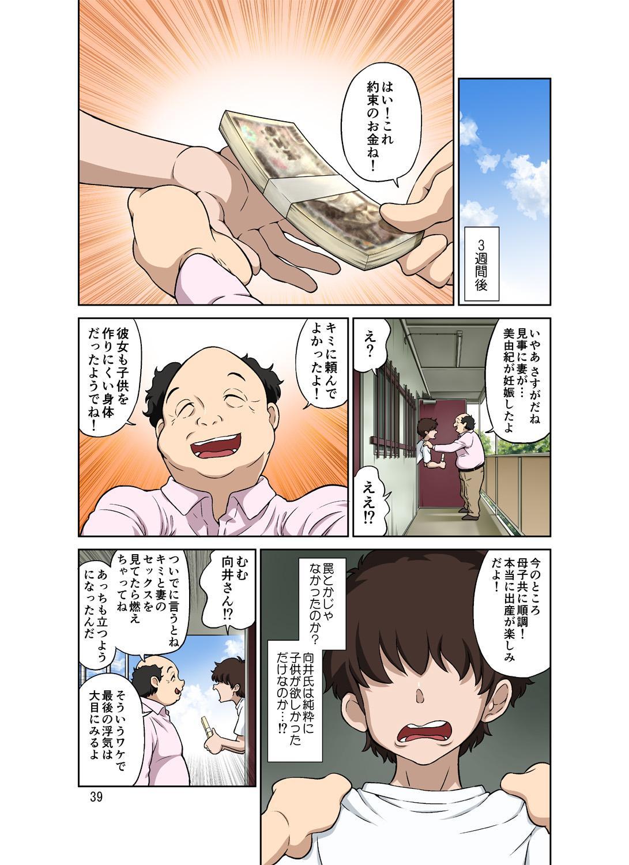 Hitozuma Miyuki-san ni Otto Kounin de Mainichi Tanetsuke Sex 38