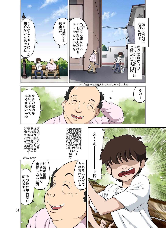 Hitozuma Miyuki-san ni Otto Kounin de Mainichi Tanetsuke Sex 3