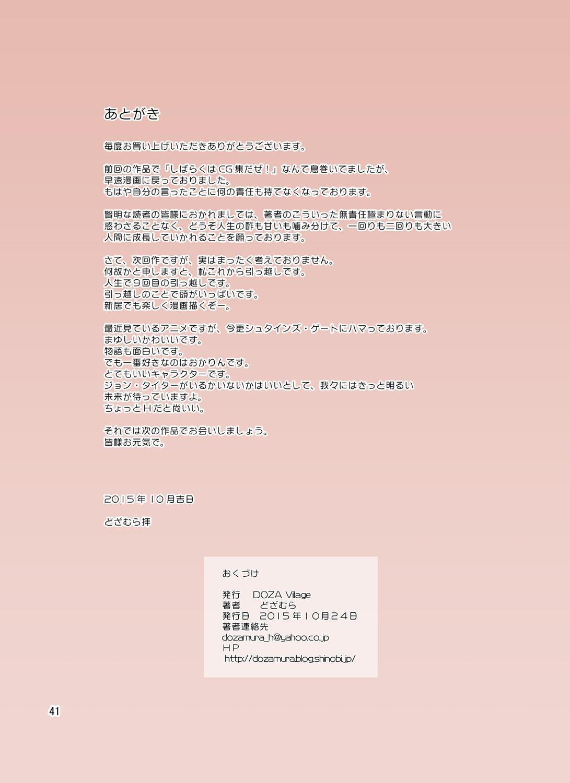 Hitozuma Miyuki-san ni Otto Kounin de Mainichi Tanetsuke Sex 40