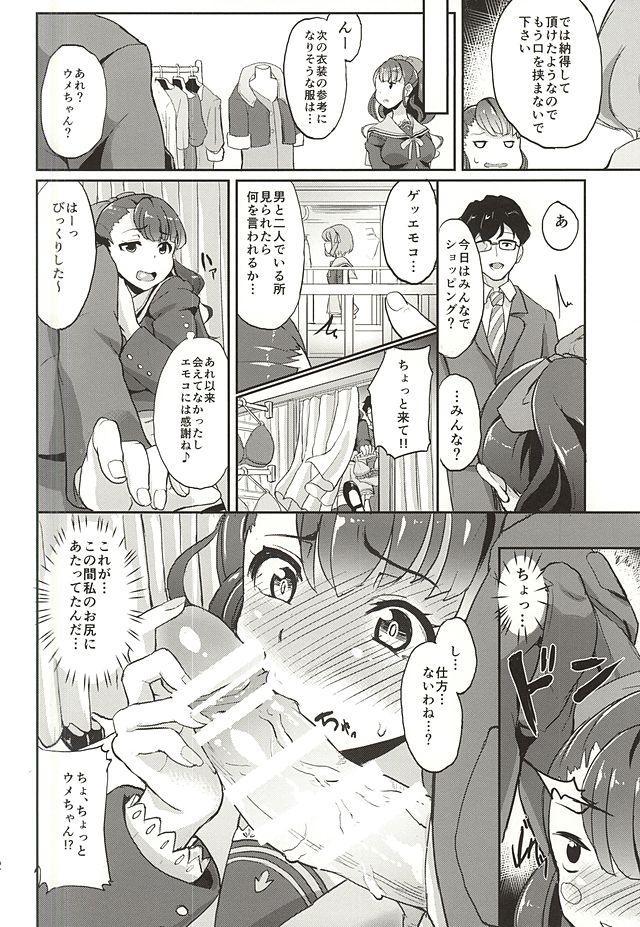 Sou, Satou Kashi Mitaini 10